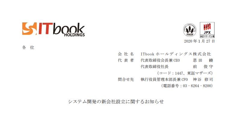 ITbook ホールディングス システム開発の新会社設立に関するお知らせ