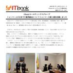 ITbookホールディングス|ミャンマー人の日本での雇用創出についてミャンマー大使と意見交換しました