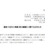 三井松島ホールディングス|連結子会社の異動(株式譲渡)に関するお知らせ