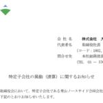 大林組|特定子会社の異動(清算)に関するお知らせ