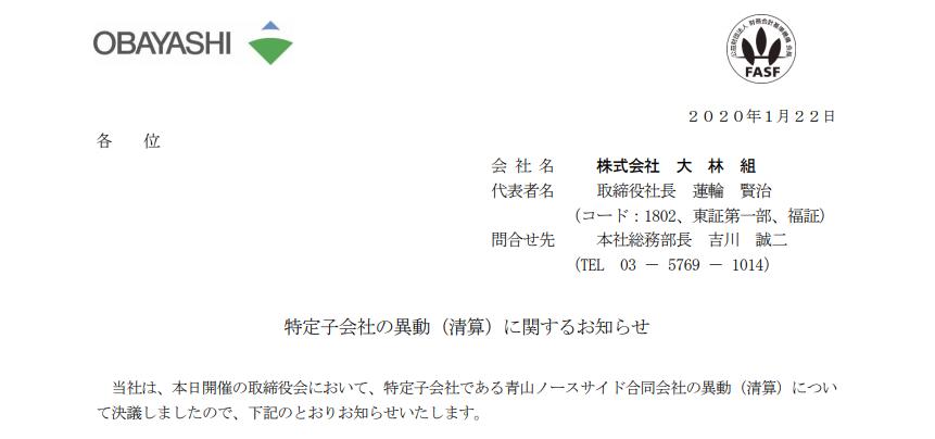 大林組 特定子会社の異動(清算)に関するお知らせ