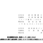 前田建設工業|前田道路株式会社(証券コード:1883)からの公開買付けに関する意見表明(反対)についての当社らの対応について