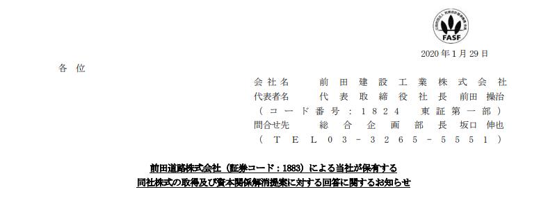 前田建設工業|前田道路株式会社(証券コード:1883)による当社が保有する同社株式の取得及び資本関係解消提案に対する回答に関するお知らせ