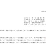 前田道路|前田建設工業株式会社による当社株式に対する公開買付けに関するお知らせ