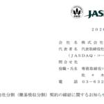 協和日成|会社分割(簡易吸収分割)契約の締結に関するお知らせ