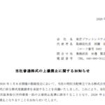 東芝プラントシステム|当社普通株式の上場廃止に関するお知らせ