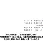 東芝プラントシステム|株式会社東芝による当社普通株式に係る 株式売渡請求を行うことの決定、当該株式売渡請求に係る承認 及び当社普通株式の上場廃止に関するお知らせ