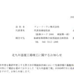フィード・ワン|北九州畜産工場竣工に関するお知らせ