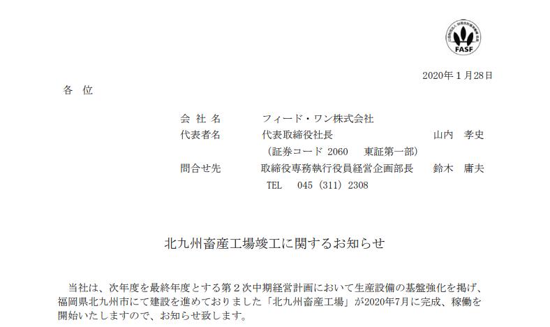フィード・ワン 北九州畜産工場竣工に関するお知らせ