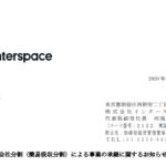 インタースペース|会社分割(簡易吸収分割)による事業の承継に関するお知らせ