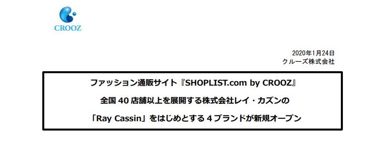 クルーズ|ファッション通販サイト『SHOPLIST.com by CROOZ』 全国 40 店舗以上を展開する株式会社レイ・カズンの 「Ray Cassin」をはじめとする 4 ブランドが新規オープン