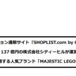クルーズ|ファッション通販サイト『SHOPLIST.com by CROOZ』 年商 137 億円の株式会社シティーヒルが運営する 全国 57 店舗を展開する人気ブランド「MAJESTIC LEGON」が新規オープン
