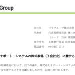 UTグループ|株式会社サポート・システムの株式取得(子会社化)に関するお知らせ