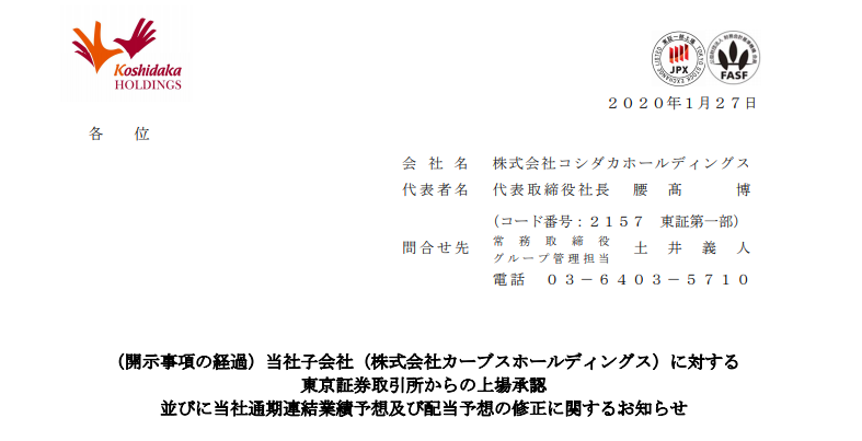 コシダカホールディングス|(開示事項の経過)当社子会社(株式会社カーブスホールディングス)に対する東京証券取引所からの上場承認並びに当社通期連結業績予想及び配当予想の修正に関するお知らせ