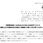 FRONTEO|米国預託証券の NASDAQ GLOBAL MARKET における上場廃止及び米国証券取引委員会の登録廃止申請の予定に関するお知らせ