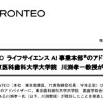 FRONTEO|FRONTEO ライフサイエンス AI 事業本部のアドバイザーに 東京医科歯科大学大学院 川渕孝一教授が就任