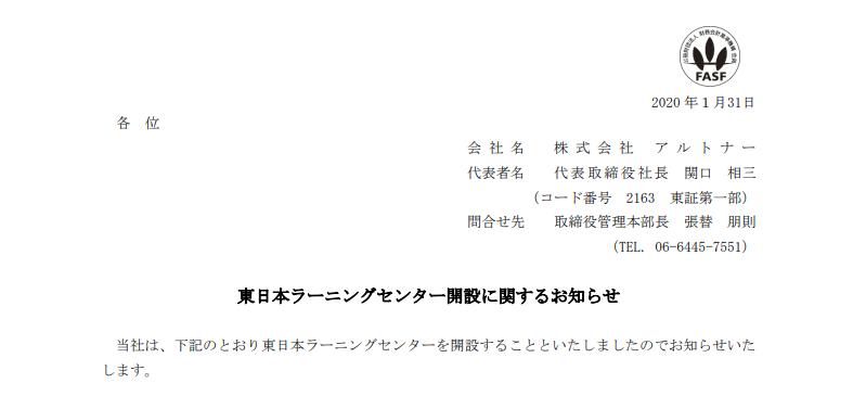 アルトナ ー|東日本ラーニングセンター開設に関するお知らせ