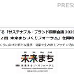 博展|博展が主催する「サステナブル・ブランド国際会議 2020 横浜」内で 「第 2 回 未来まちづくりフォーラム」を同時開催 ~持続可能なまちづくりに向けた新たな連携・協業を生み出すマッチングの機会の創出を支援~