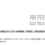 サニーサイドアップグループ|株式会社ステディスタディの株式取得(⼦会社化)に関するお知らせ