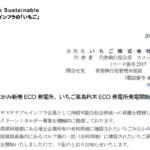 いちご|いちごみなかみ新巻 ECO 発電所、いちご高島朽木 ECO 発電所発電開始のお知らせ