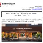いちご|博多ホテルズの新ブランド「The OneFive Villa Fukuoka」 2020 年 2 ⽉ 1 ⽇オープン︕
