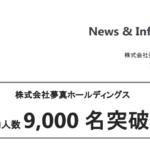 夢真ホールディングス|グループ稼動人数 9,000 名突破いたしました!!