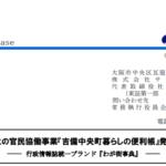 サイネックス|吉備中央町との官民協働事業『吉備中央町暮らしの便利帳』発刊のお知らせ