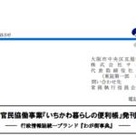 サイネックス|市川町との官民協働事業『いちかわ暮らしの便利帳』発刊のお知らせ