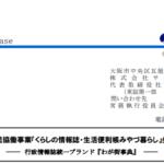 サイネックス|宮津市との官民協働事業『くらしの情報誌・生活便利帳みやづ暮らし』発刊のお知らせ