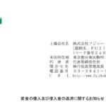 FUJIKOH|資金の借入及び借入金の返済に関するお知らせ