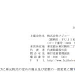 FUJIKOH|株式併合並びに単元株式の定めの廃止及び定款の一部変更に関するお知らせ