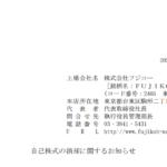 FUJIKOH|自己株式の消却に関するお知らせ