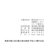 FUJIKOH|資金の借入及び借入金の返済(予定)に関するお知らせ