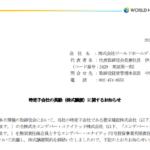 ワールドホールディングス|特定子会社の異動(株式譲渡)に関するお知らせ