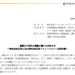 ワールドホールディングス|重要な子会社の異動に関するお知らせ~株式会社JTBと共に株式会社JWソリューションへ共同出資~