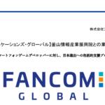 ファンコミュニケーションズ|【ファンコミュニケーションズ・グローバル】釜山情報産業振興院との業務提携を発表 ~在韓国釜山のスマートフォンゲームデベロッパーに対し、日本進出への包括的支援プロジェクトを開始~