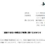 ヒビノ|連結子会社の解散及び清算に関するお知らせ