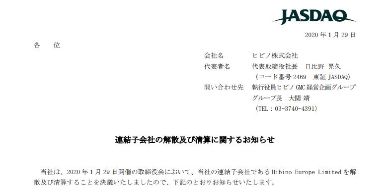 ヒビノ 連結子会社の解散及び清算に関するお知らせ