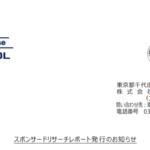 エスプール|スポンサードリサーチレポート発行のお知らせ