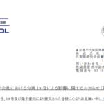 エスプール|当社子会社における台風 15 号による影響に関するお知らせ(第3報)