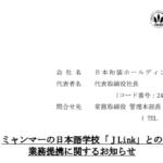 日本和装ホールディングス|ミャンマーの日本語学校「JLink」との 業務提携に関するお知らせ