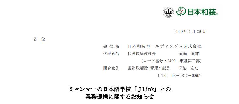 日本和装ホールディングス ミャンマーの日本語学校「JLink」との 業務提携に関するお知らせ