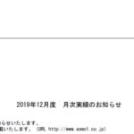 アスモ|2019年12月度 月次実績のお知らせ