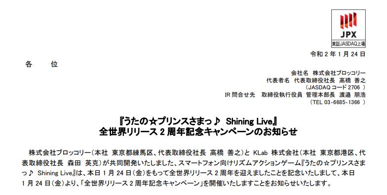 ブロッコリー|『うたの☆プリンスさまっ♪ Shining Live』  全世界リリース 2 周年記念キャンペーンのお知らせ