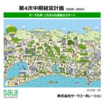 サーラコーポレーション|第4次中期経営計画策定に関するお知らせ