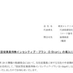 東京エレクトロン デバイス|「信託型従業員持株インセンティブ・プラン(E-Ship®)」の導入について
