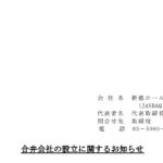 新都ホールディングス|合弁会社の設立に関するお知らせ
