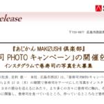 あじかん|『あじかん MAKIZUSHI 倶楽部』「巻寿司 PHOTO キャンペーン」の開催を決定 インスタグラムで巻寿司の写真を大募集