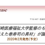 あじかん|川崎医療福祉大学監修のもと 「健康を考えた巻寿司の具材」が誕生しました 2020年2月発売(予定)