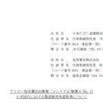 鳥居薬品|アトピー性皮膚炎治療薬「コレクチム®軟膏 0.5%」の 日本国内における製造販売承認取得について